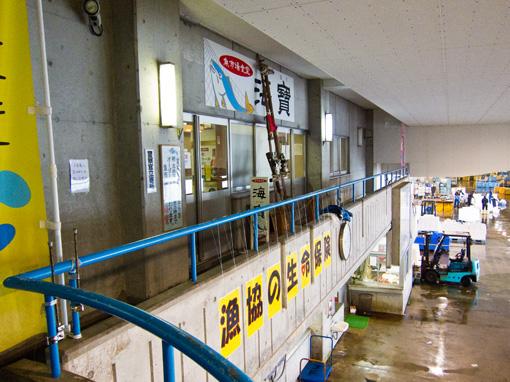 氷見魚市場食堂 海寶