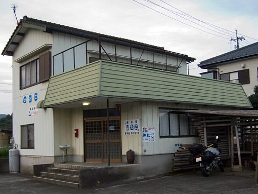 幡多郷(はたご)