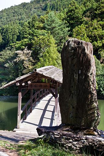 内子 弓削神社 屋根付橋