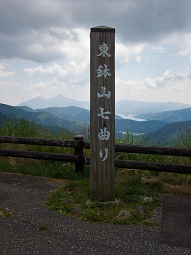 東鉢山七曲がり